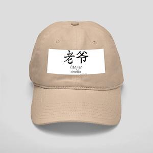 Lao Ye (Mat. Grandpa) Chinese Symbol Cap - black