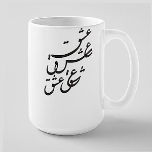 Persian Poem Large Mug
