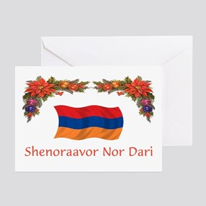 Armenian christmas greeting cards cafepress armenia shenoraavor 2 greeting cards pk of 10 m4hsunfo