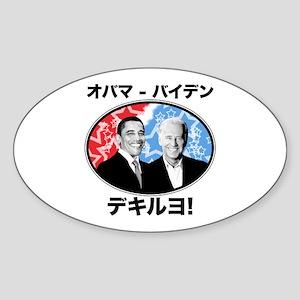 Obama-Biden Dekiruyo! Oval Sticker