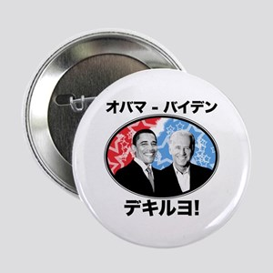"Obama-Biden Dekiruyo! 2.25"" Button"