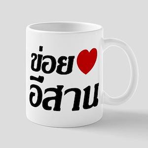 I Love Isaan Thai Language Mug