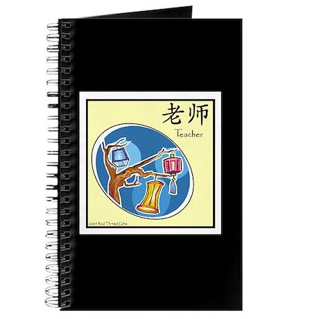 Teacher Chinese Symbol Lantern (yellow) Journal