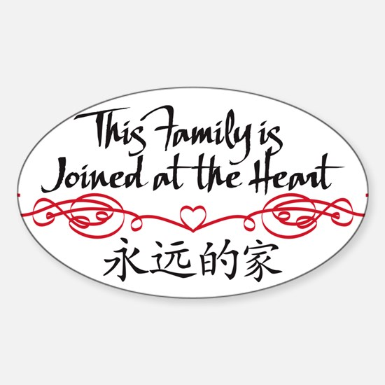 Joined at the Heart (family) Oval Decal