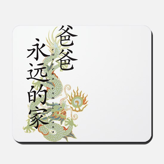 Forever Family Dad (green) Mousepad