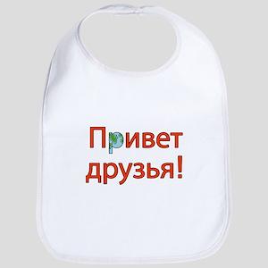 Hello Friends Russian Bib