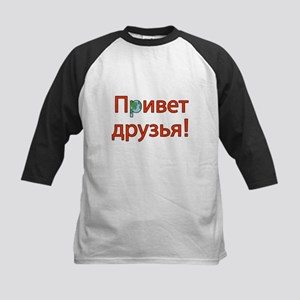 Hello Friends Russian Kids Baseball Jersey