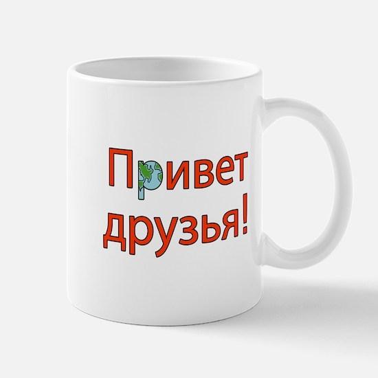 Hello Friends Russian Mug