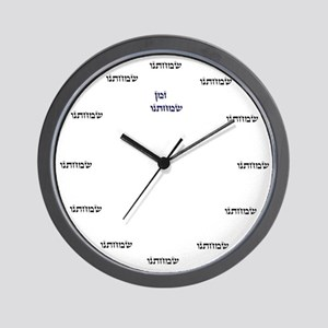 Sukkah Wall Clock- Sukkah Zman Simchatenu Clock