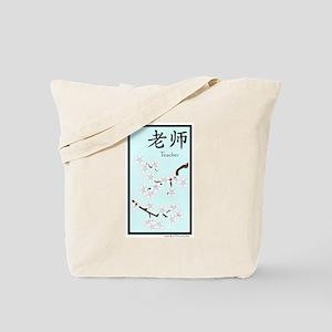 Teacher Chinese Symbol Design (large) Tote Bag