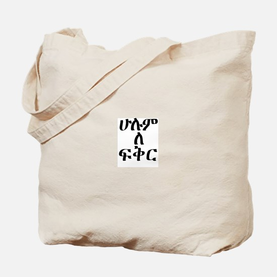 ALL FOR LOVE -- Amharic Tote Bag