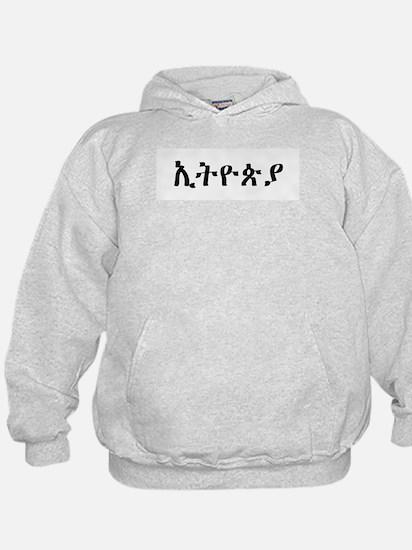 ETHIOPIA in Amharic Hoodie