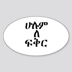 ALL FOR LOVE in Amharic Oval Sticker