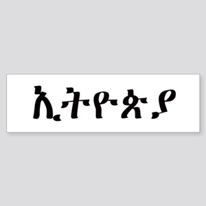 ETHIOPIA in Amharic Bumper Sticker