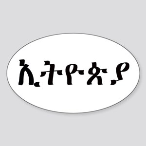 ETHIOPIA in Amharic Oval Sticker