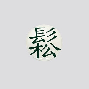 Sung - Chinese TaiChi Mini Button