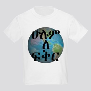 ALL FOR LOVE in Amharic Kids T-Shirt