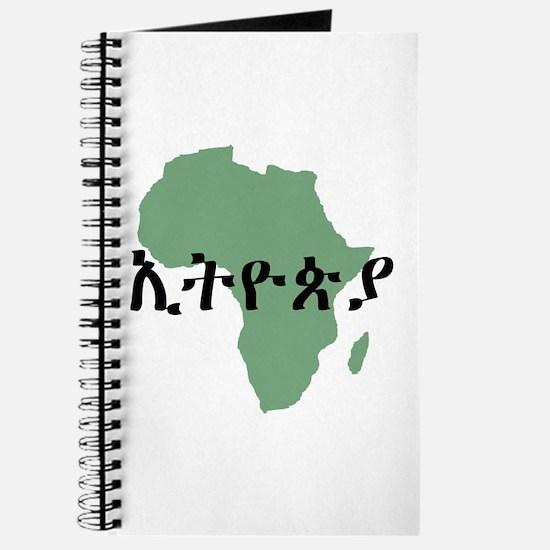 ETHIOPIA in Amharic Journal