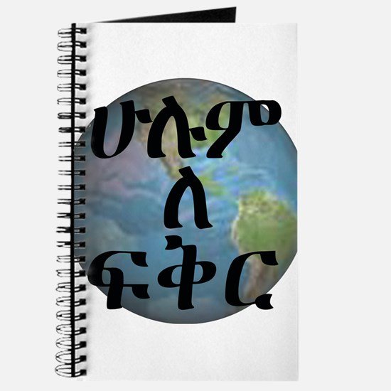 ALL FOR LOVE in Amharic Journal
