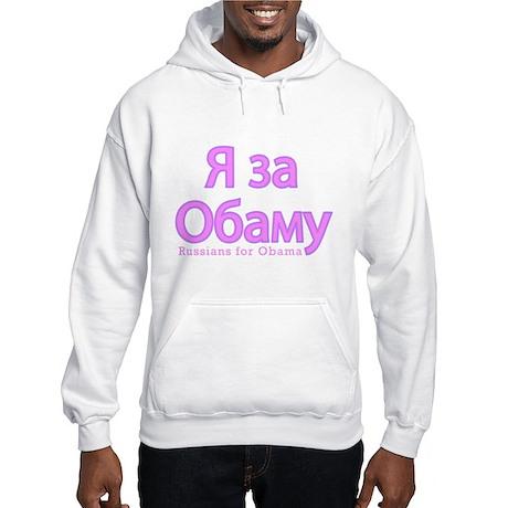 I'm for Obama (Russian) Hooded Sweatshirt
