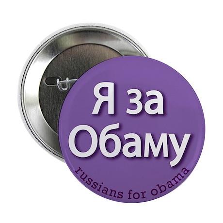 "I'm for Obama (Russian) 2.25"" Button"