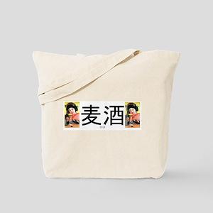 "Japanese Beer ""Bakushu"" Tote Bag"