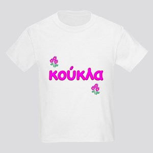Greek little Doll - Koukla  Kids T-Shirt