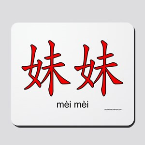 Little Sister (Mei mei) Mousepad