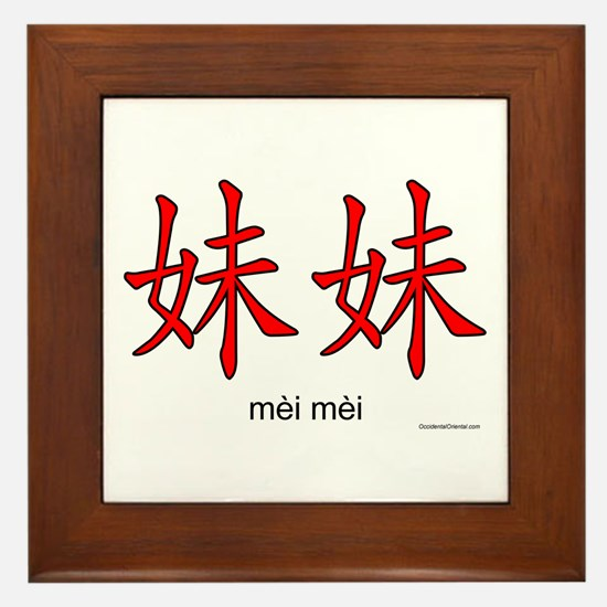 Little Sister (Mei mei) Framed Tile