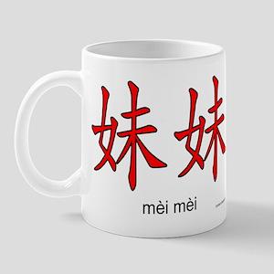 Little Sister (Mei mei) Mug