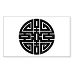 Chinese Longevity Rectangle Sticker 10 pk)