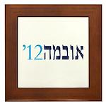 '12 Obama Hebrew Framed Tile