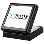 '12 Obama Hebrew Keepsake Box