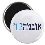 '12 Obama Hebrew Magnet