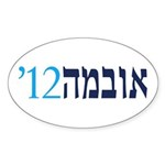 '12 Obama Hebrew Oval Sticker (10 pk)