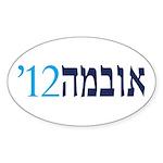 '12 Obama Hebrew Oval Sticker (50 pk)