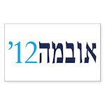 '12 Obama Hebrew Rectangle Sticker 10 pk)