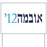 '12 Obama Hebrew Yard Sign