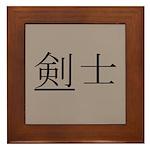 Fencer Kanji Framed Tile
