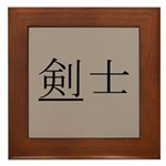 Fencer Kanji Framed Tile
