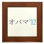 Obama '12 Katakana (H) Framed Tile