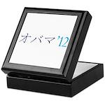 Obama '12 Katakana (H) Keepsake Box