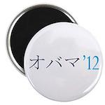 Obama '12 Katakana (H) Magnet