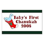 Baby's 1st Chanukah 08 Rectangle Sticker 50 pk)
