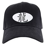 Dragon Calligraphy Black Cap