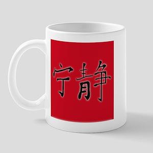 Chinese Calligraphy Serenity Mug