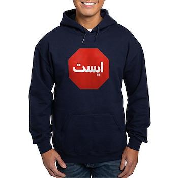 Stop, Iran Hoodie (dark)