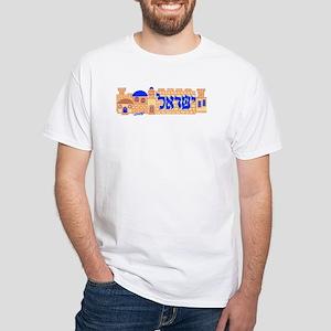 Yisrael (Israel) with Jerusalem Scene White T-Shir