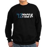 '12 Obama Hebrew Sweatshirt (dark)