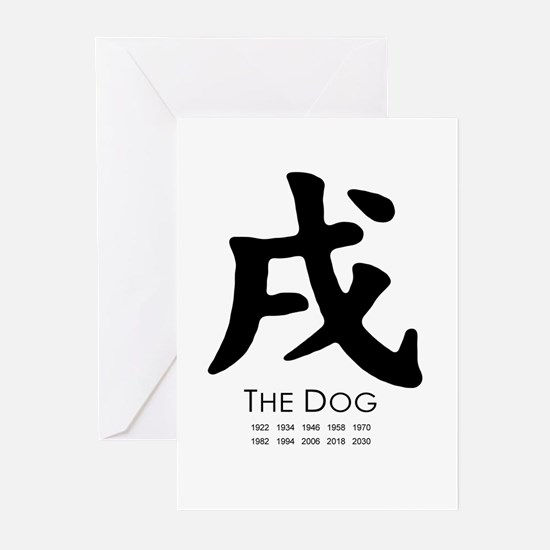 Year of the Dog ~ Greeting Cards (Pk of 20)